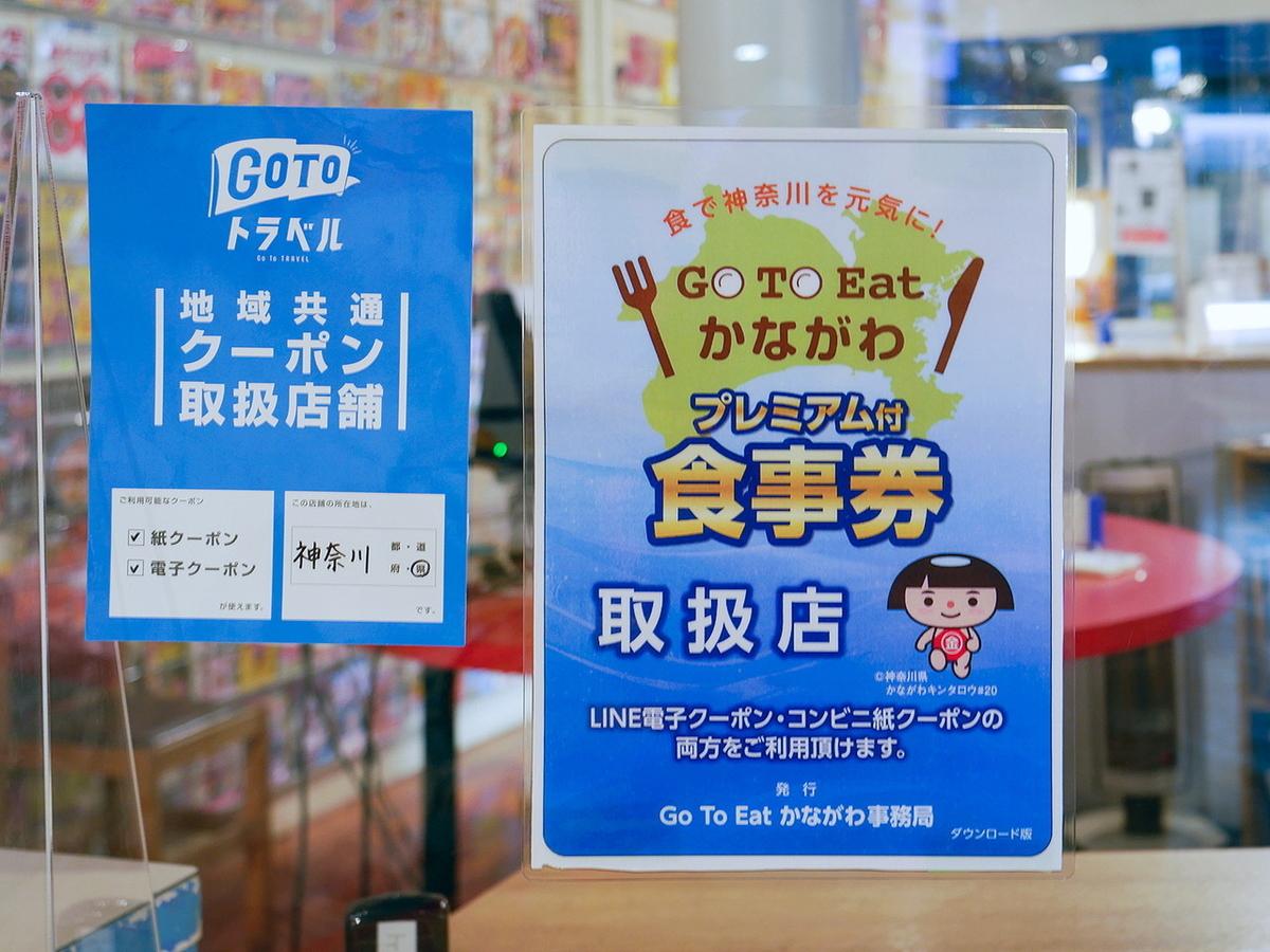 Go To Eat かながわ プレミアム付食事券 ラー博で使ってみた