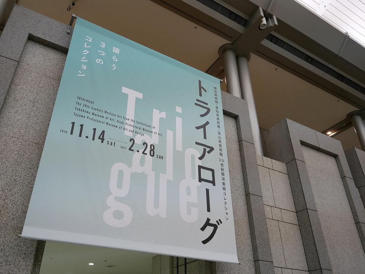 トライアローグ:横浜美術館・愛知県美術館・富山県美術館 20世紀西洋美術コレクション
