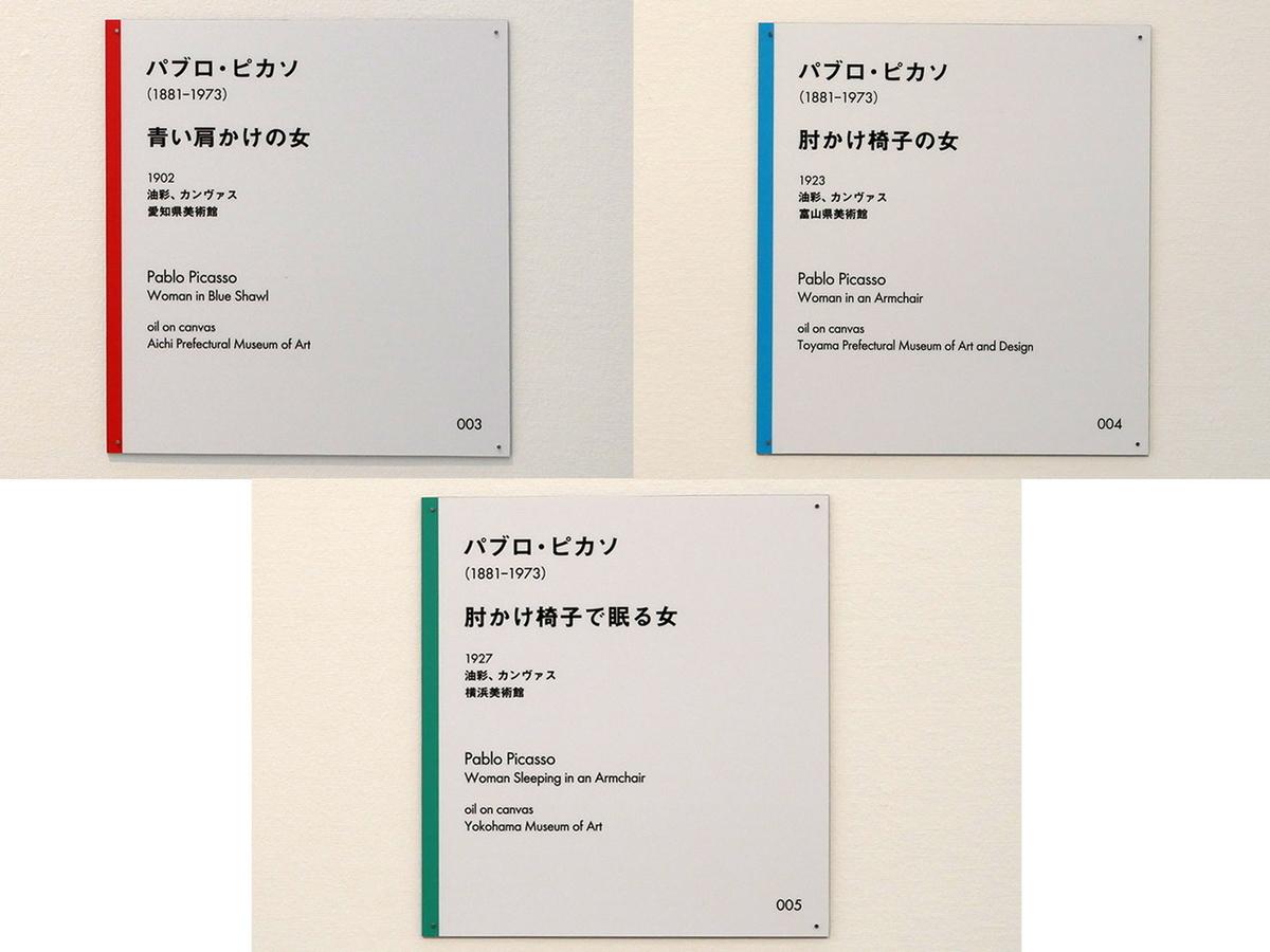 キャプションの帯の色で所蔵館がわかるようになっています。「赤=愛知県美術館」「青=富山県美術館」「緑=横浜美術館」
