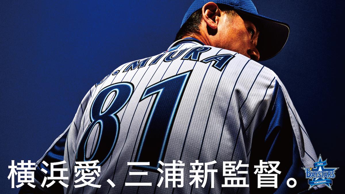 三浦新監督就任 画像提供:横浜DeNAベイスターズ