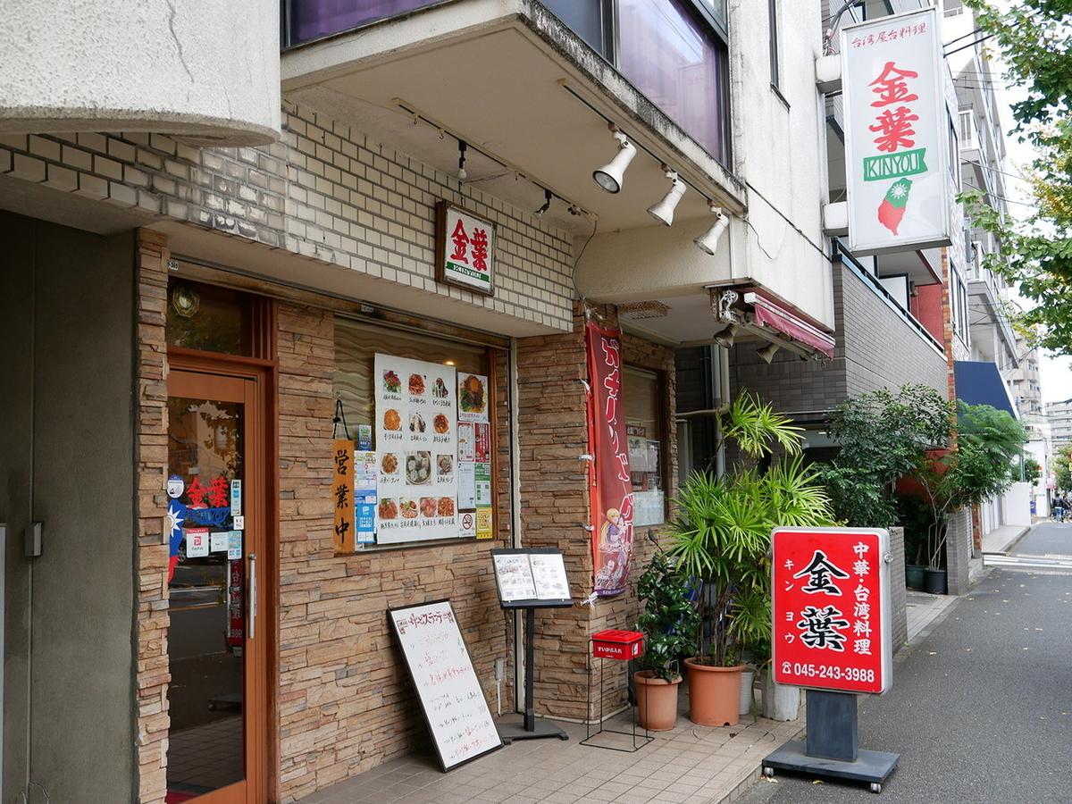 中華・台湾料理「金葉(キンヨウ)」外観