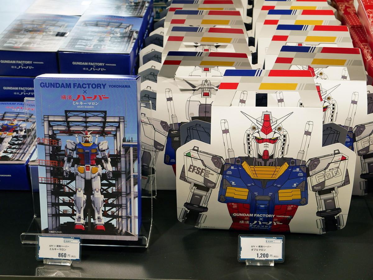 横浜市の企業とのコラボ商品も販売。GUNDAM FACTORY YOKOHAMA×横濱ハーバーミルキーマロン(ヘッド型、5個入860円税込)、GUNDAM FACTORY YOKOHAMA×横濱ハーバー・ダブルマロン(5個入1200円税込)