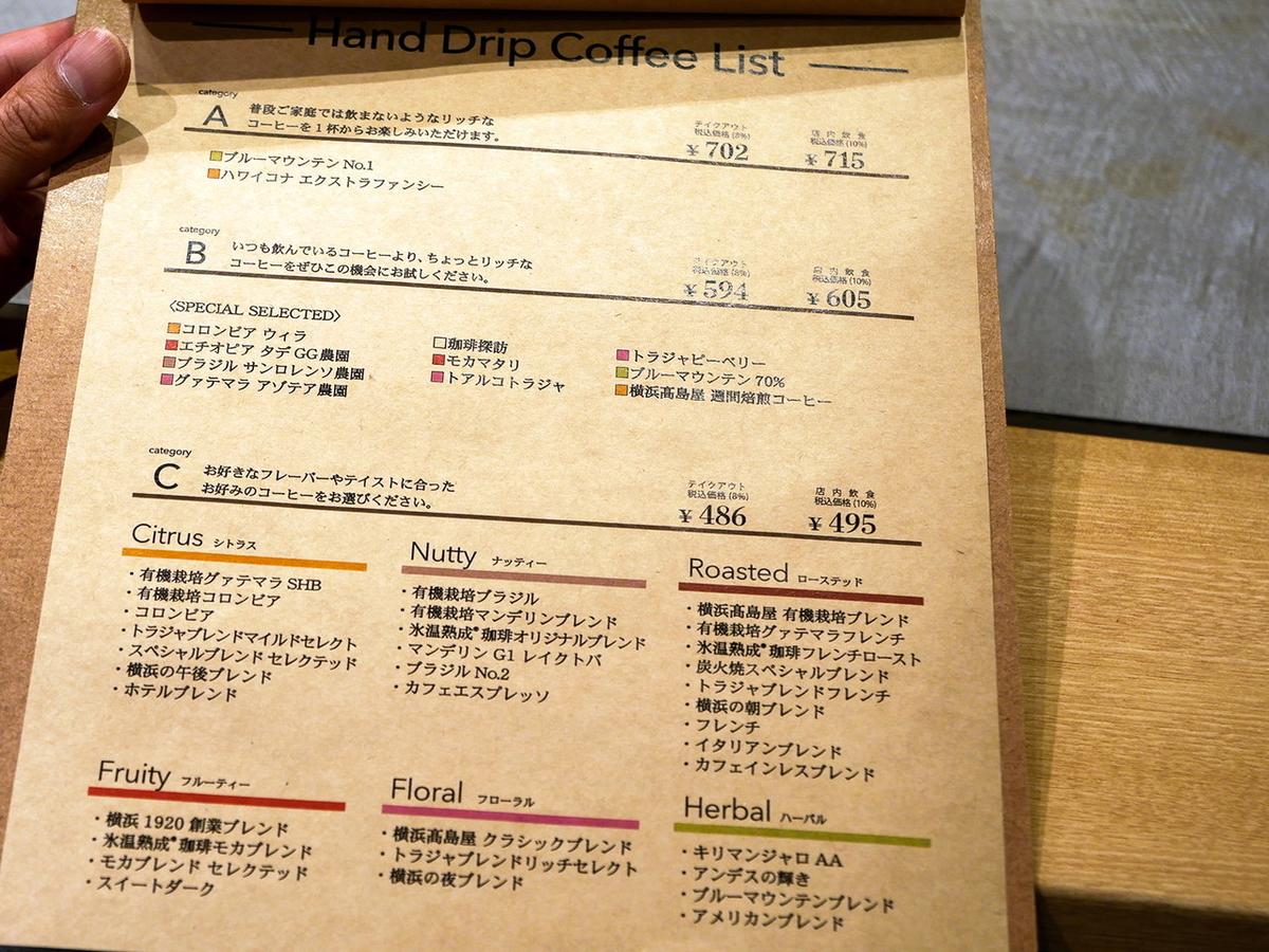 COFFEE BEANS Cle de YOKOHAMA(クレ・ド・ヨコハマ)メニュー