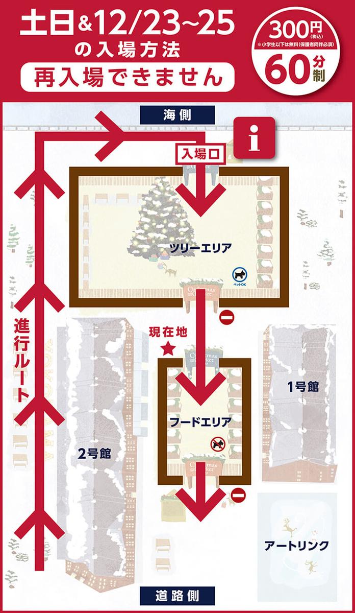 会場MAP(公式サイトより)