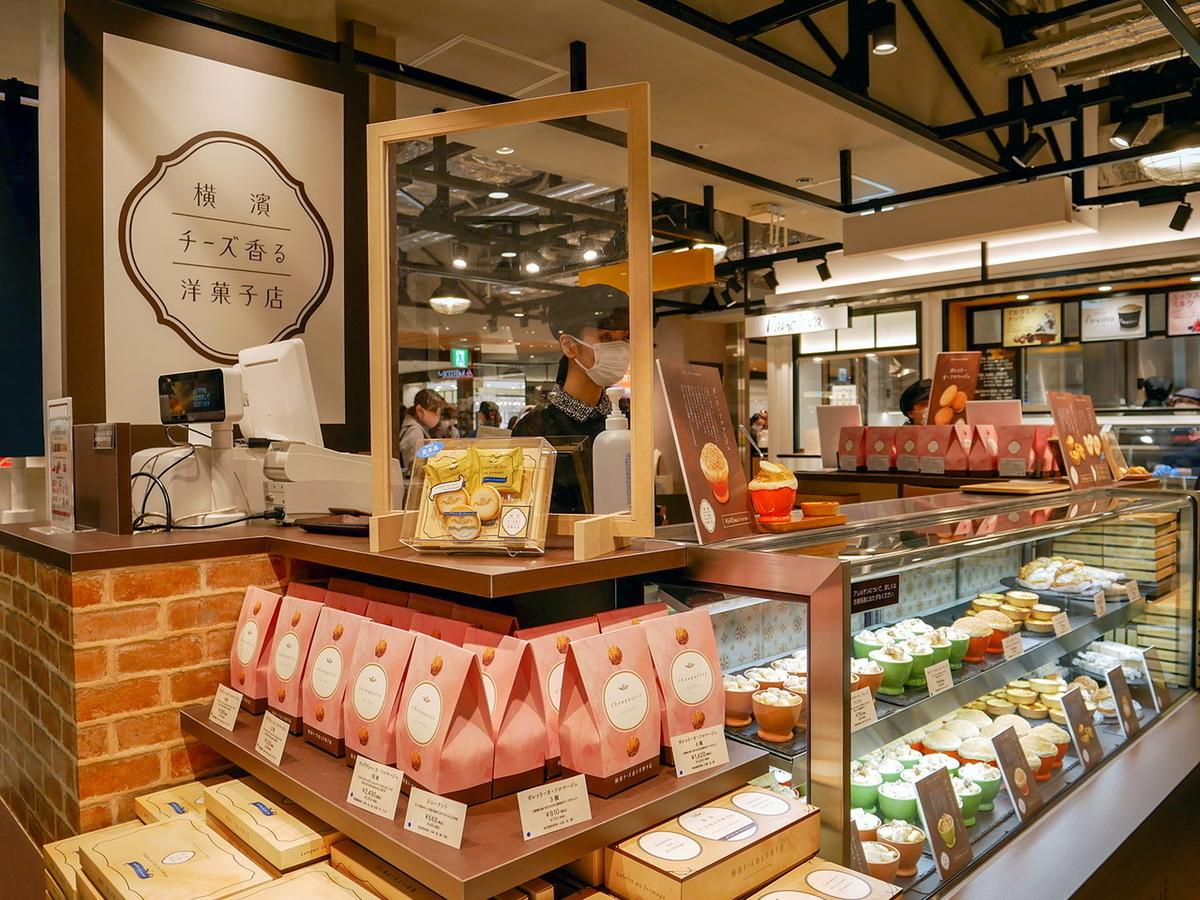 横濱チーズ香る洋菓子店