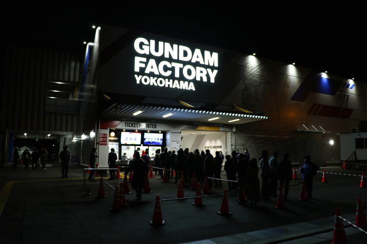 ガンダムファクトリー横浜 入場ゲート