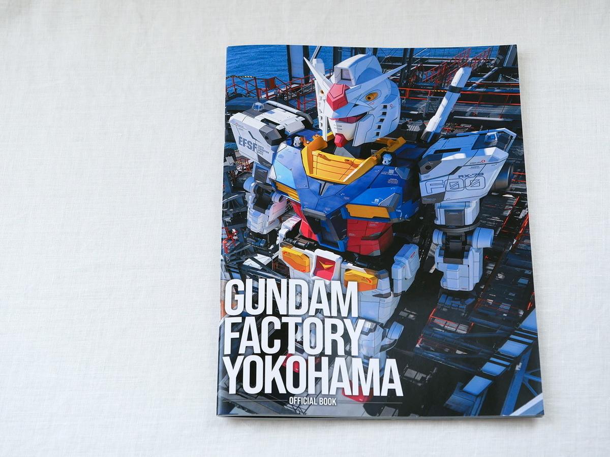 ガンダムファクトリーヨコハマ 公式パンフレット