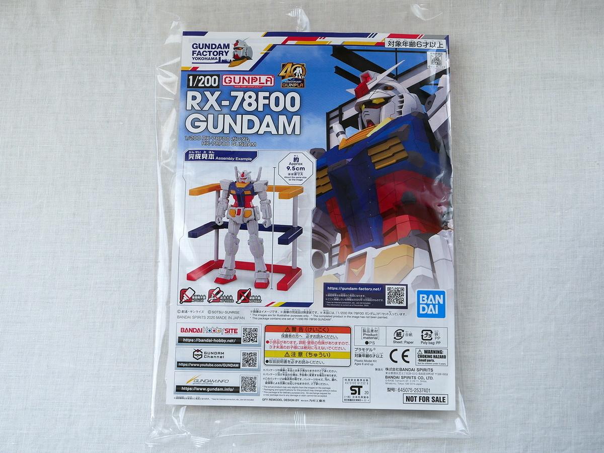 入場者特典ガンプラ「1/200 RX-78F00ガンダム」