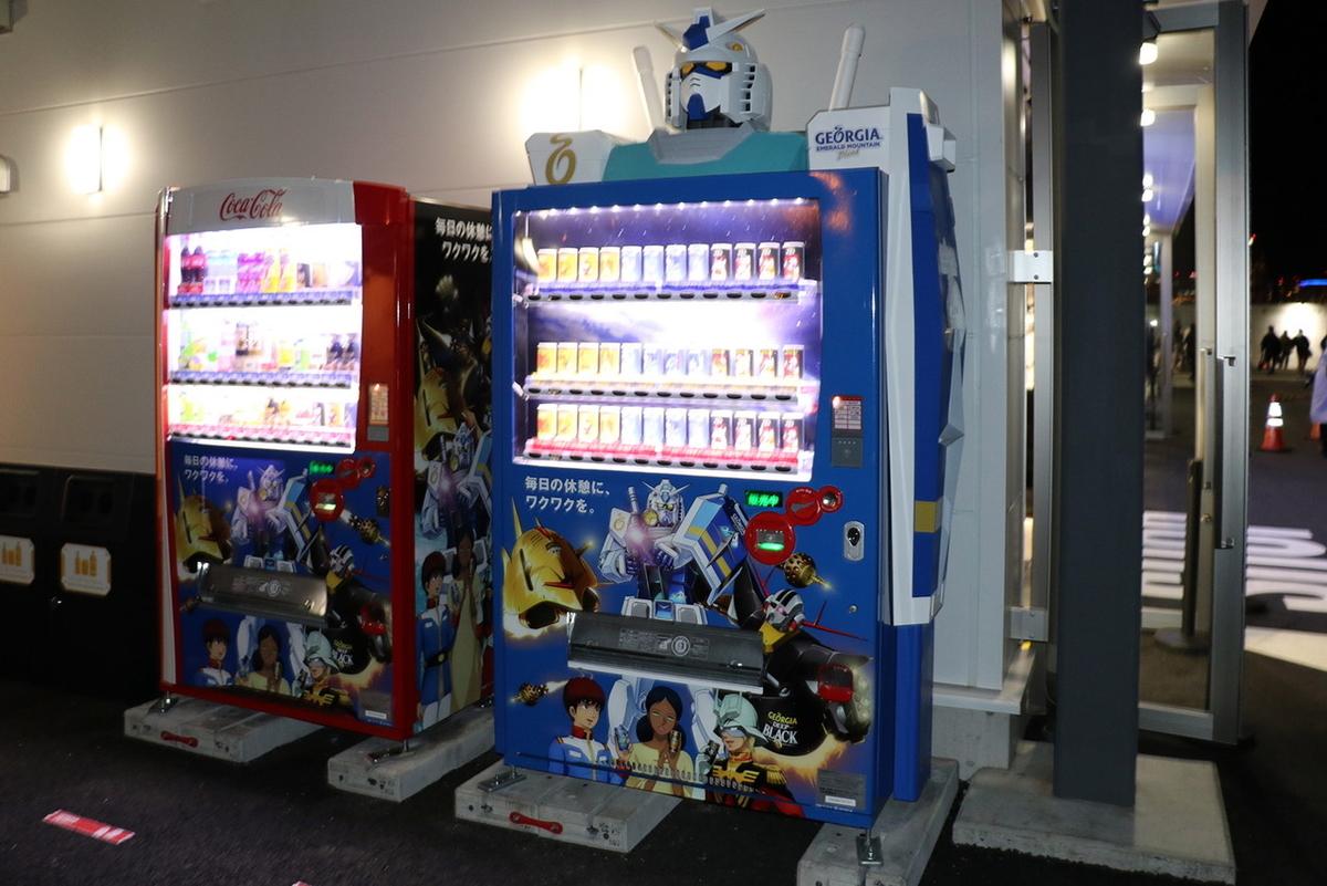 ガンダムファクトリーヨコハマ 自販機
