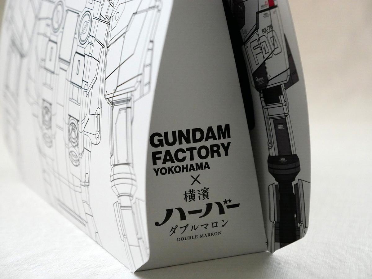 GUNDAM FACTORY YOKOHAMA×横濱ハーバー ダブルマロン