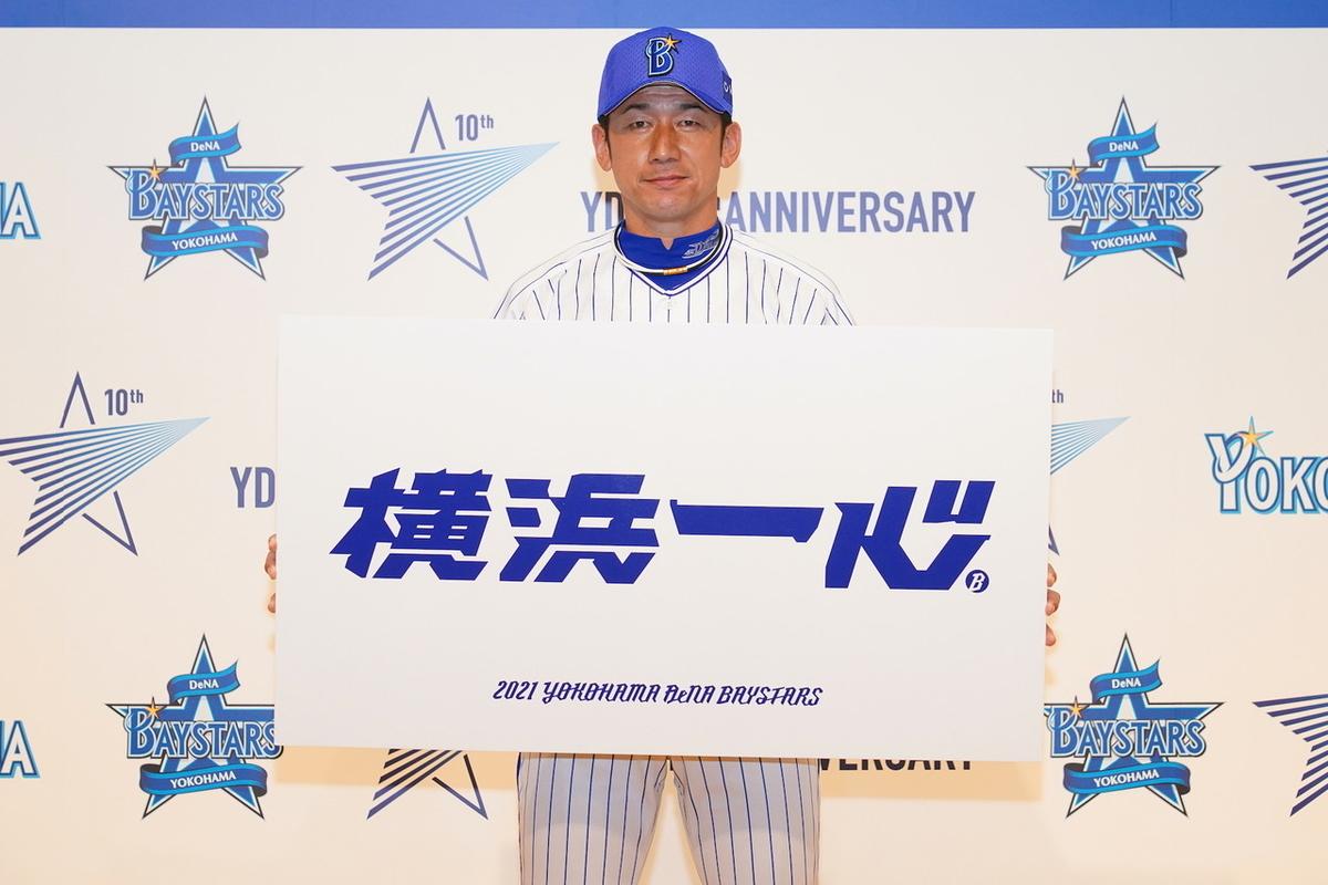 2021年シーズンスローガン「横浜一心」を発表する三浦大輔監督(画像提供:横浜DeNAベイスターズ)