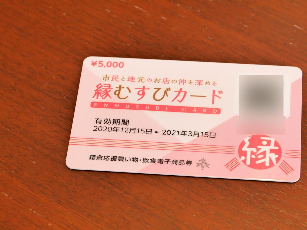 鎌倉 縁むすびカード