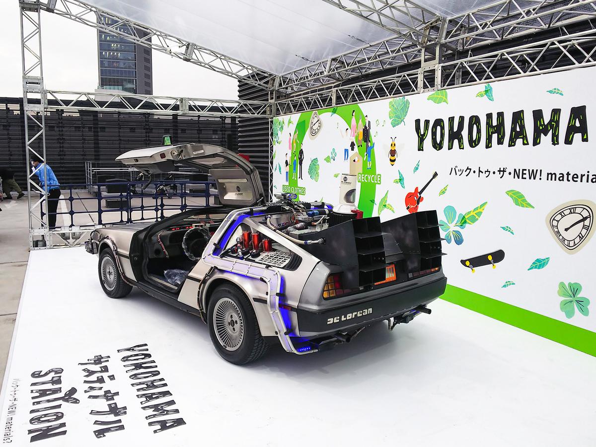 YOKOHAMA サスティナブル STATION デロリアン