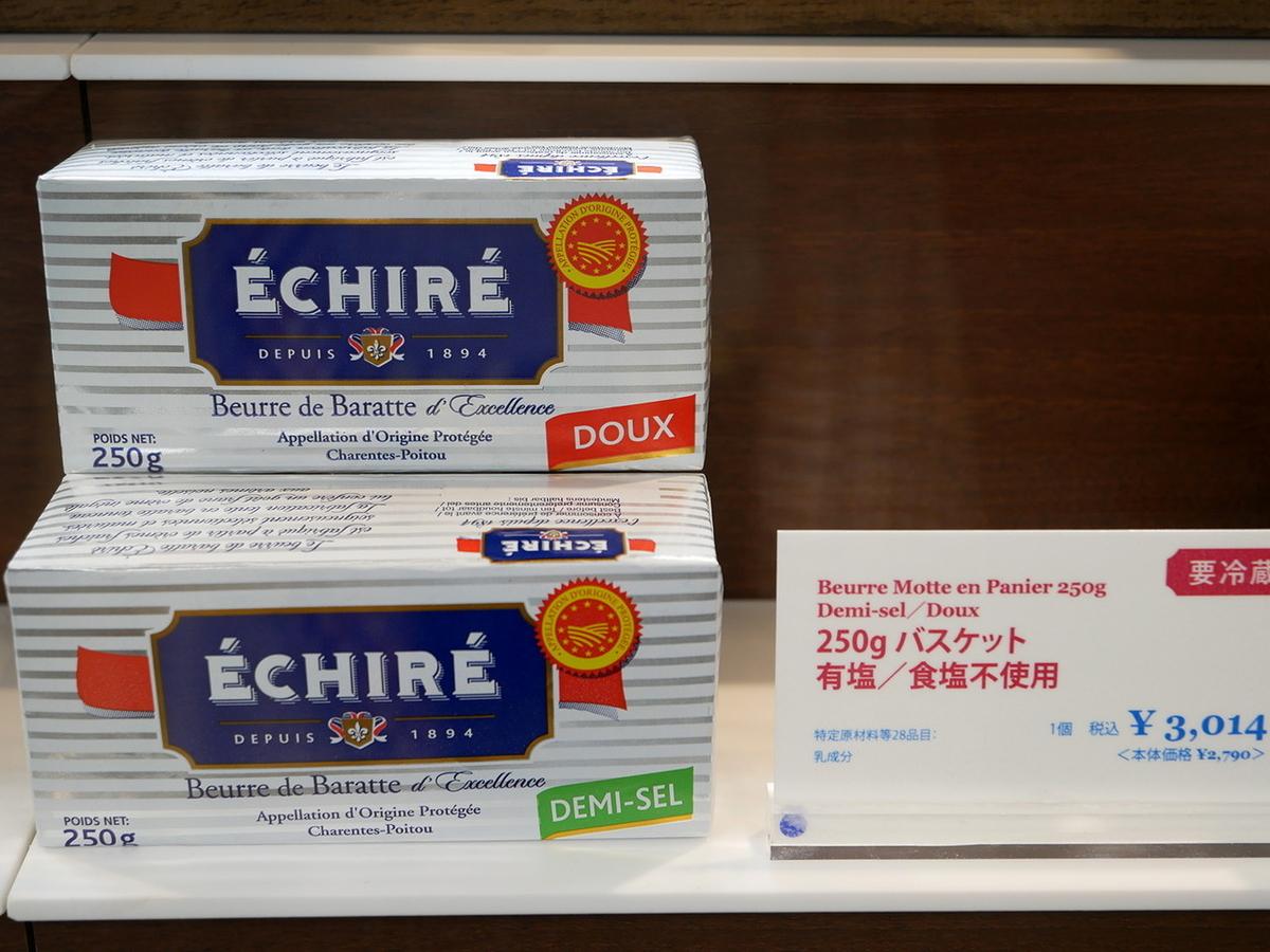 発酵バター エシレ