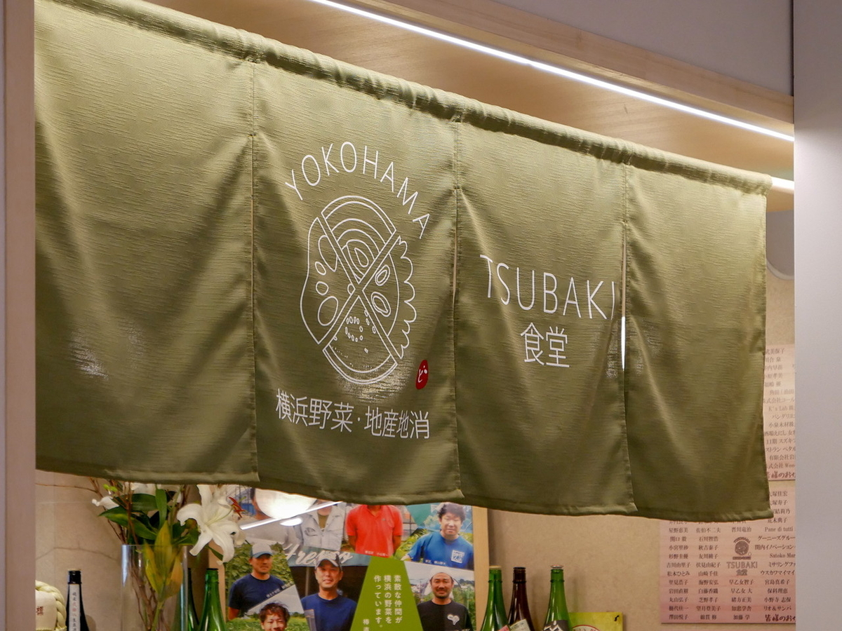 TSUBAKI食堂 のれん