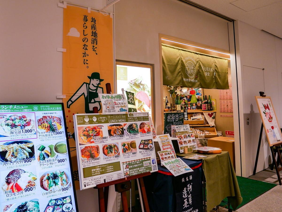 TSUBAKI食堂 入口