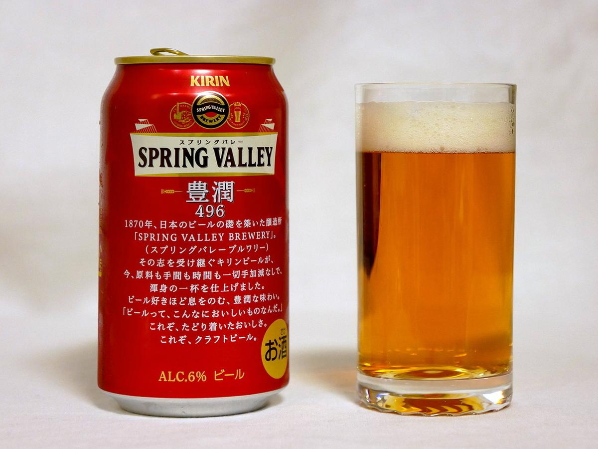 スプリングバレー 豊潤<496>※試飲缶用のデザイン