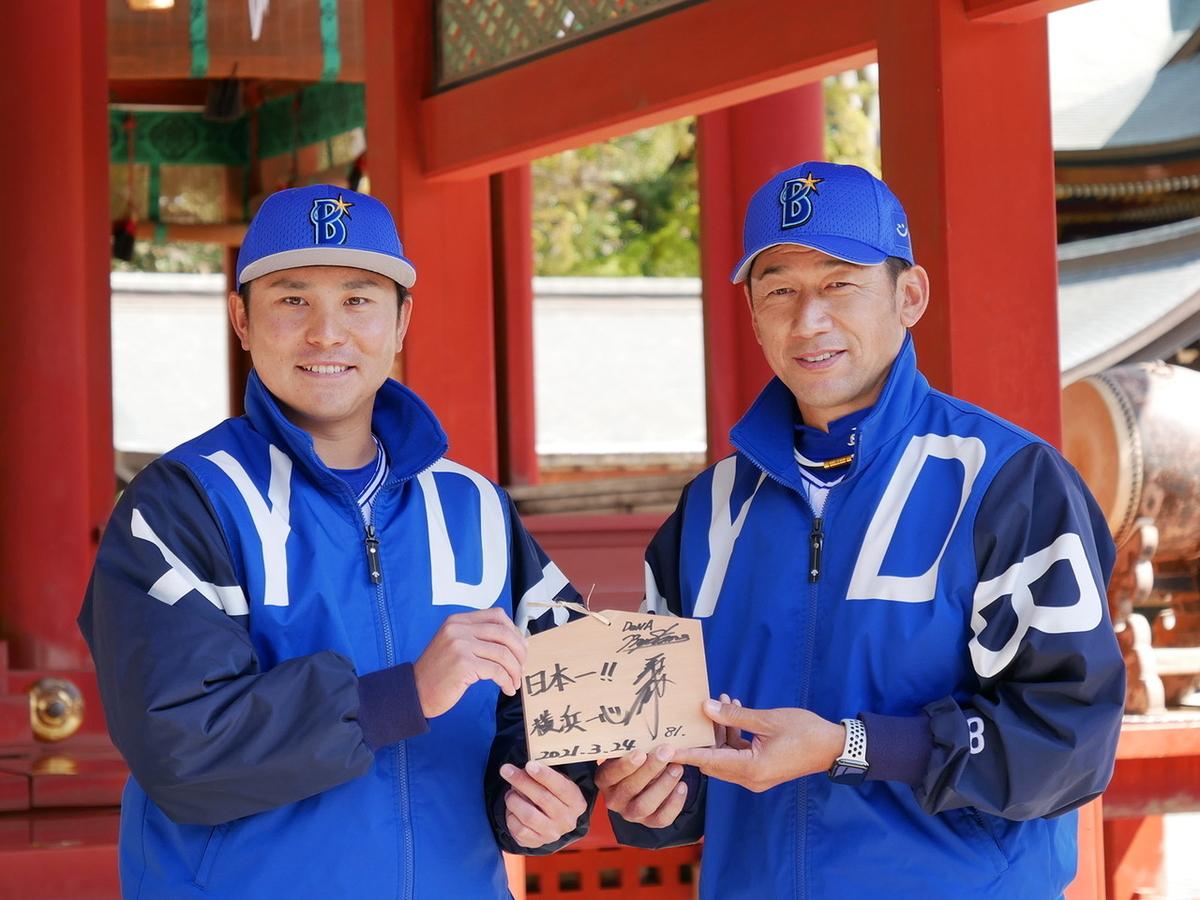 「日本一!!」「横浜一心」と書かれた絵馬を奉納