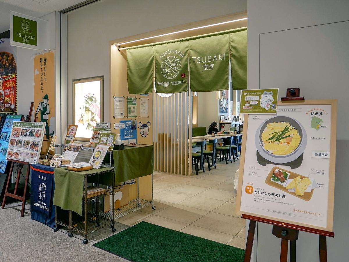 TSUBAKI食堂