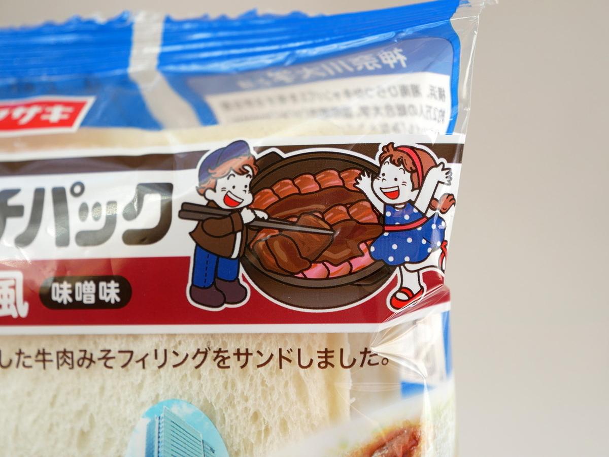 ランチパック(牛鍋風 味噌味)