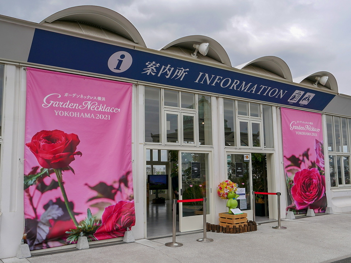 閉店したハッピーローソンの跡はインフォメーションセンターが設置(2021年4月6日撮影)