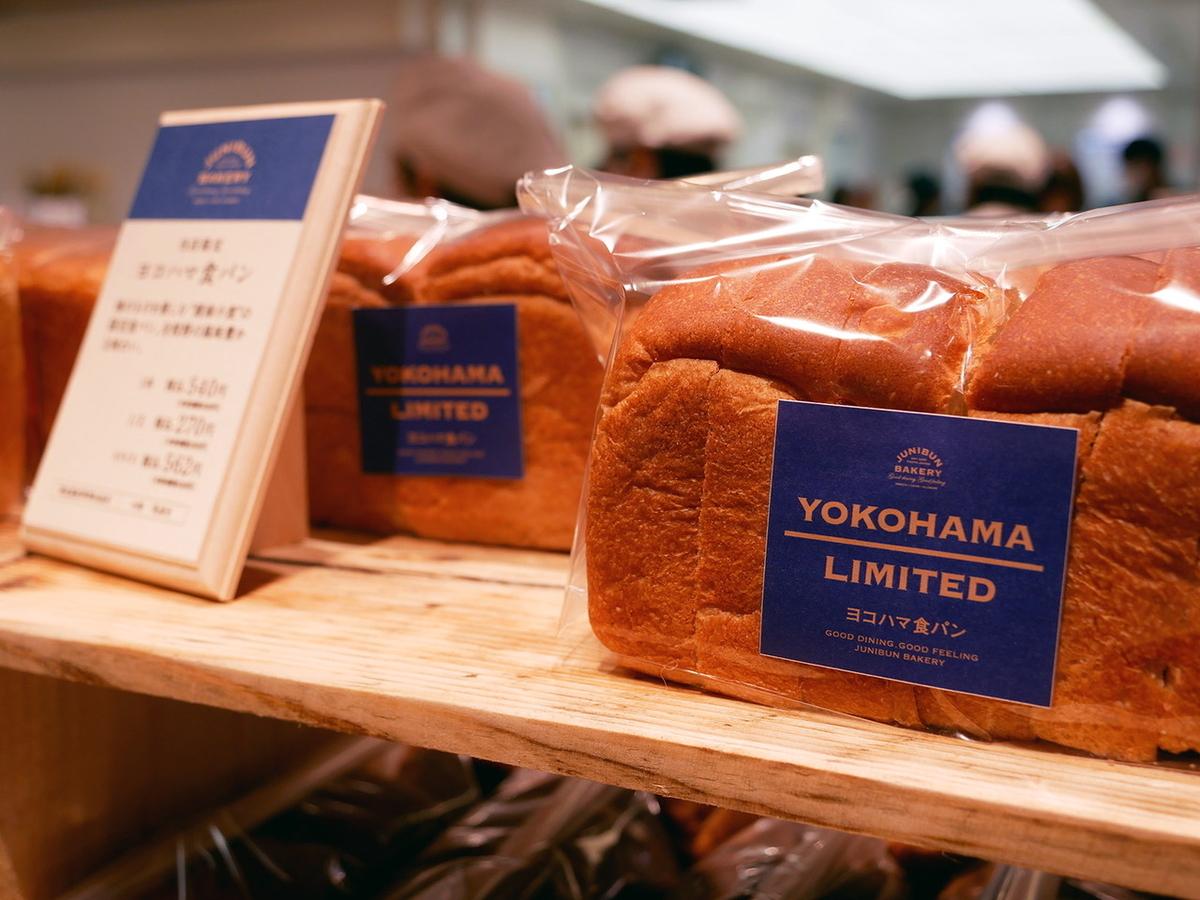ヨコハマ食パン