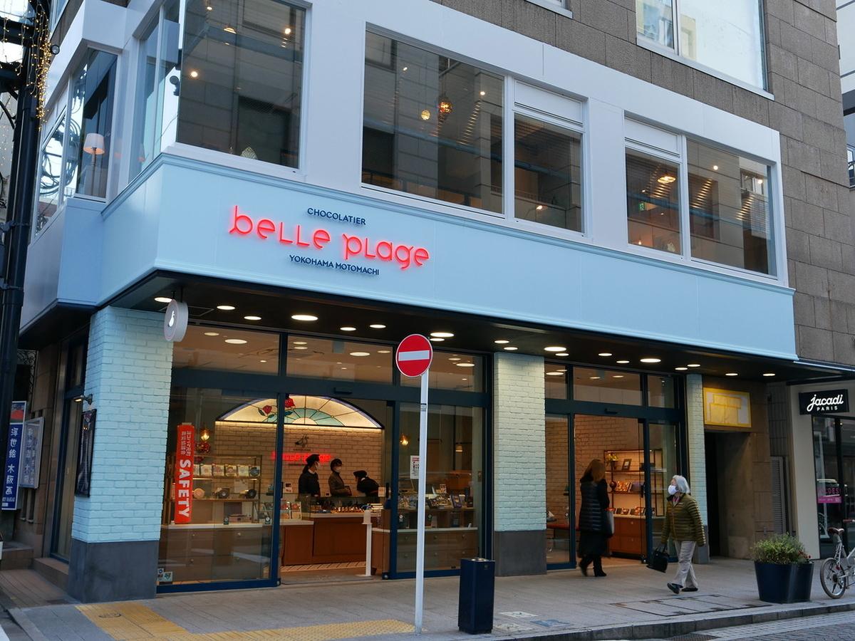 横浜・元町に本店を構える「ベルプラージュ」