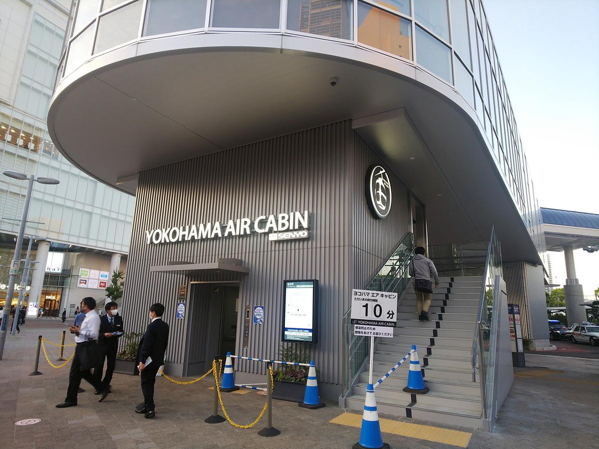 18:00ごろのヨコハマ・エア・キャビン桜木町駅の様子
