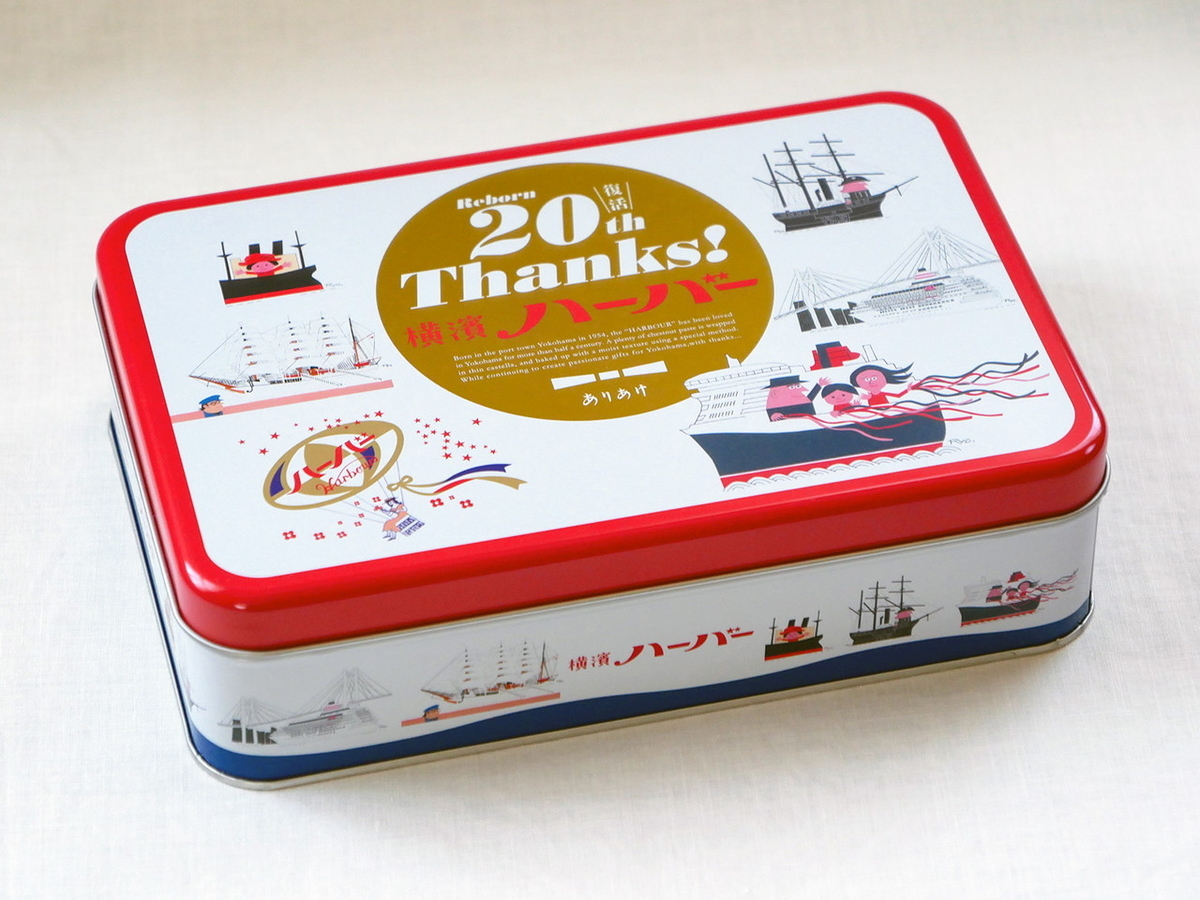 ハーバー復活20周年ありがとう記念缶(10個入、2160円)