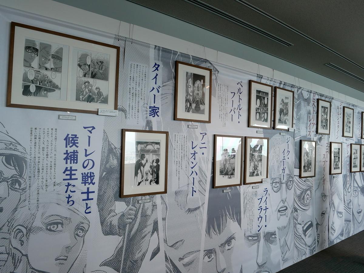 進撃の巨人 複製原画展示