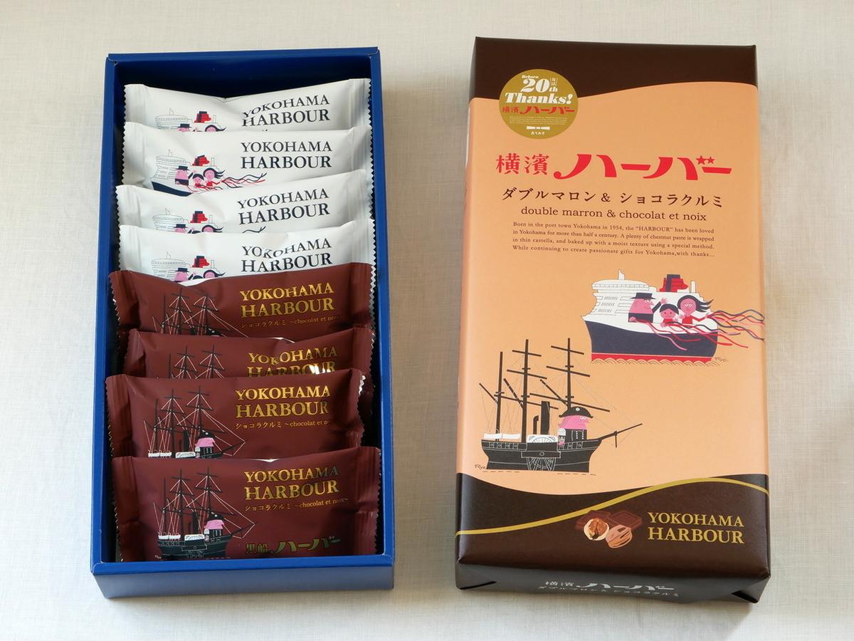 横濱ハーバーアソート ダブルマロン&ショコラクルミ(8個入1425円、12個入2138円)