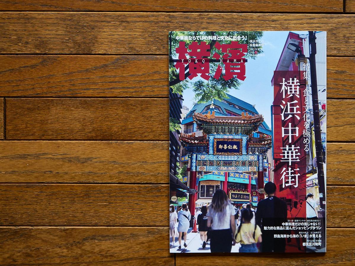 季刊誌横濱 2021年夏号 No.73