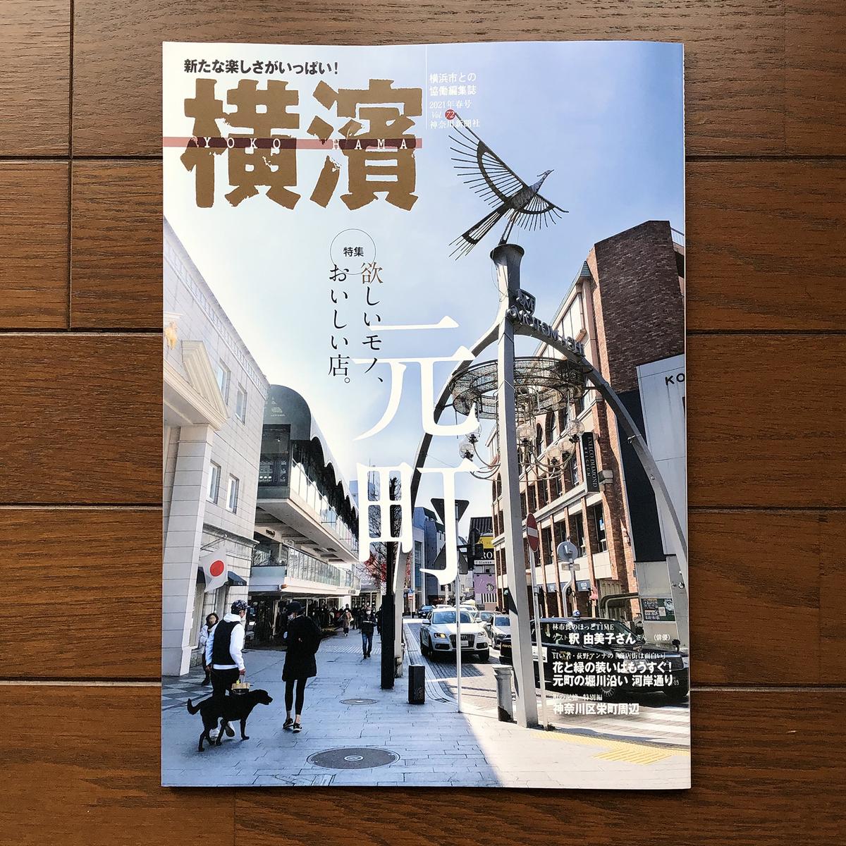 季刊誌横濱 2021春号 No.72 元町