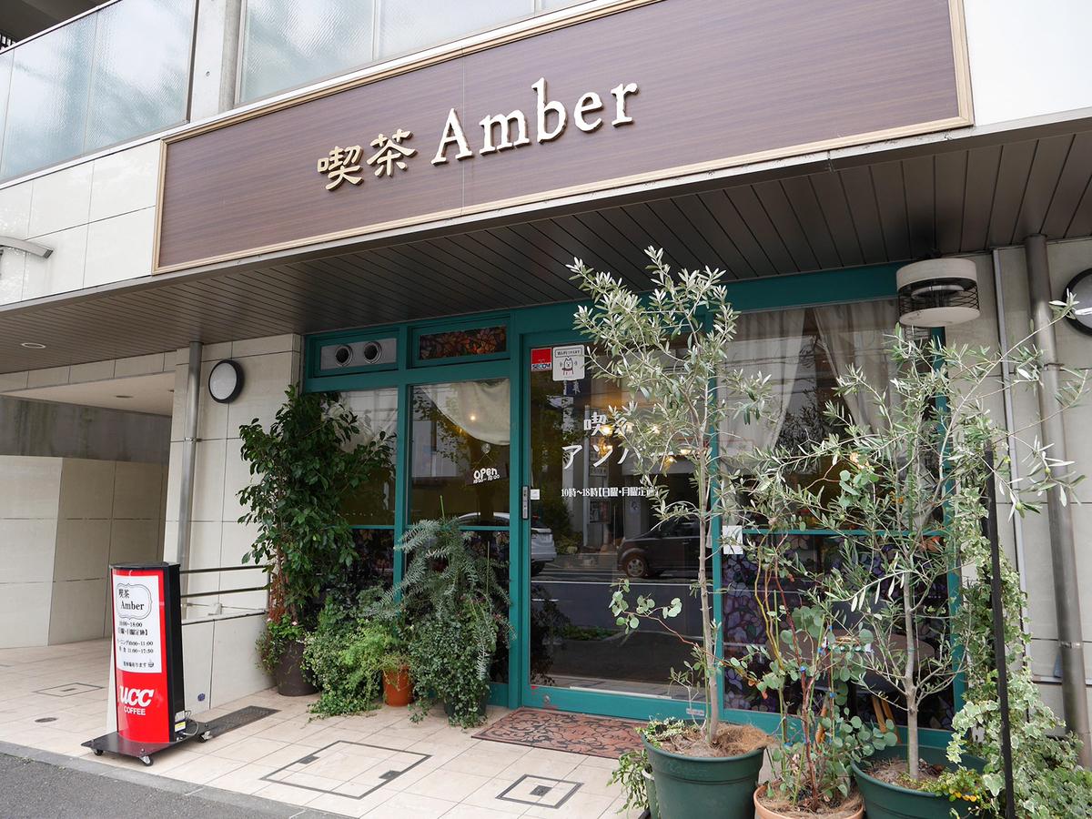 喫茶Amber(アンバー)