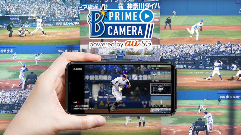 ベイスターズプライムカメラ サービスイメージ