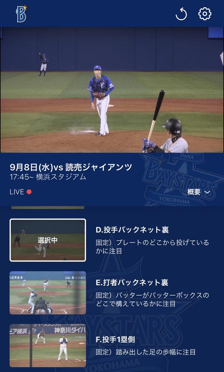 投手バックネット裏(画像提供:横浜DeNAベイスターズ)