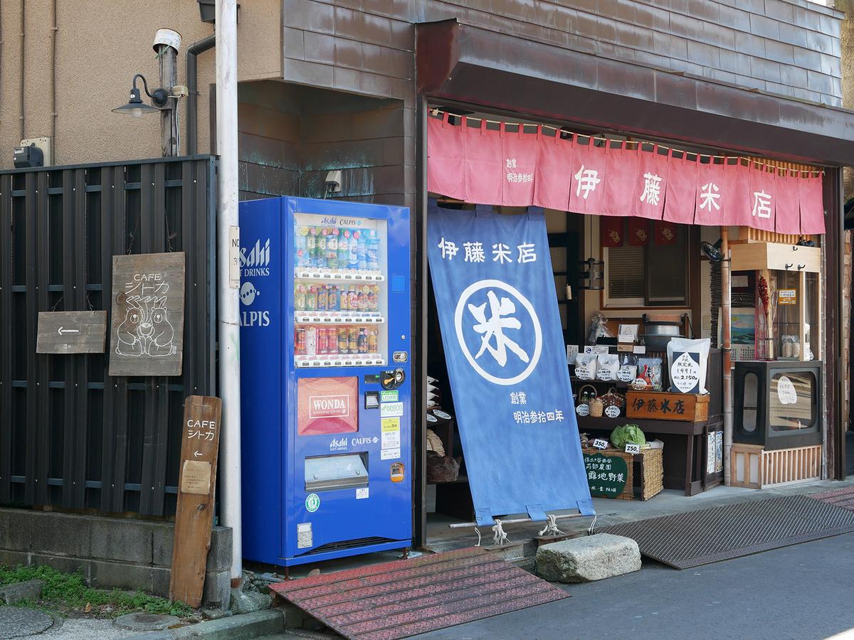 伊藤米店 入口