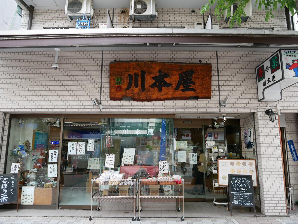 横浜 関内 イセザキモールの川本屋茶舗