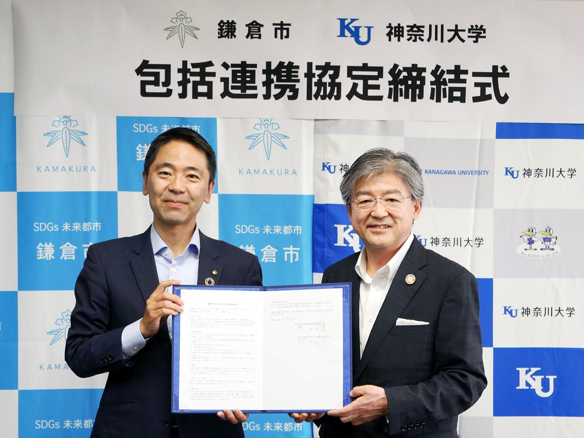 鎌倉市と神奈川大学との包括連携協定