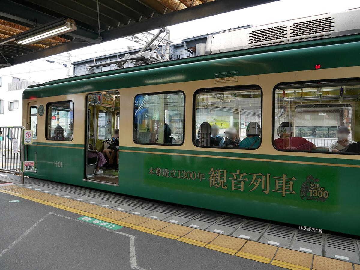 江ノ島電鉄「観音電車」(車体には「観音列車」と書いてありますが)