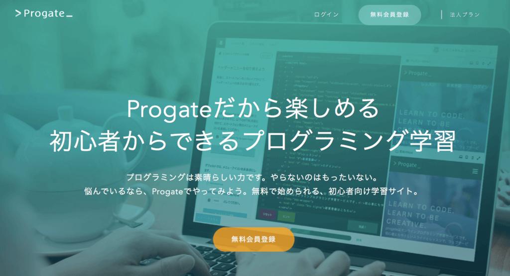 プログラミング学習の始め方