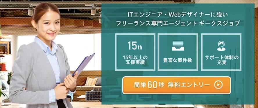 【IT転職】本当におすすめのIT転職エージェント・転職サイト7社