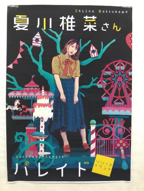 「パレイド」リリースイベントポスター