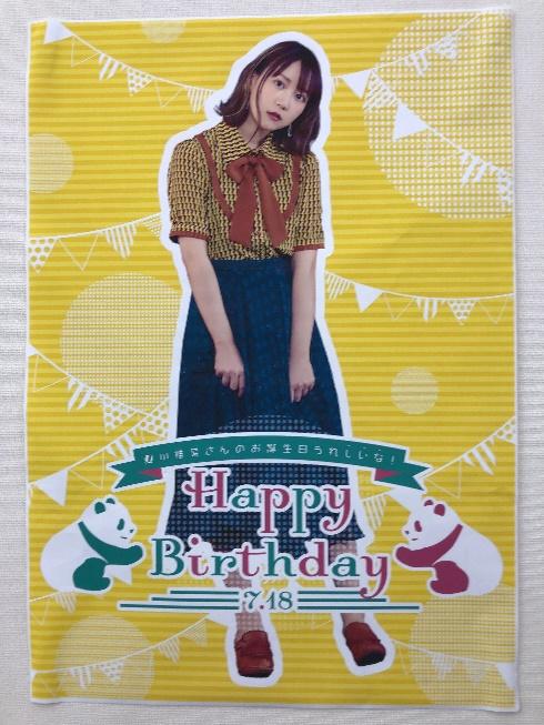 「夏川さんのお誕生日うれしいな」ポスター