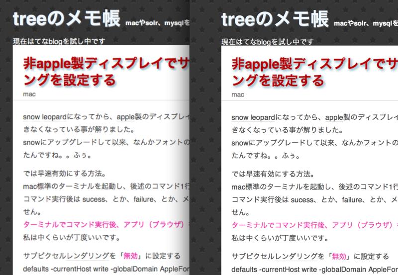 f:id:treeapps:20120630201447p:plain