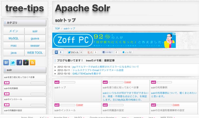 f:id:treeapps:20121103144948p:plain