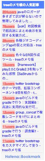f:id:treeapps:20140221114713p:plain
