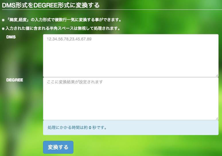 f:id:treeapps:20140425224703p:plain