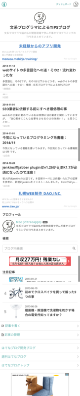 f:id:treeapps:20141114002618p:plain