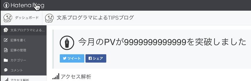 f:id:treeapps:20150702225035p:plain